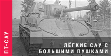 World of Tanks - Warspot: лёгкие САУ с большими пушками