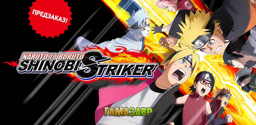 Цифровая дистрибуция - Naruto to Boruto Shinobi Striker — уже скоро!