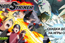 Релиз Naruto to Boruto Shinobi Striker и скидки на Metal Gear и Castlevania!