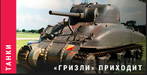 World of Tanks - Warspot: призрачный резерв Войска Польского