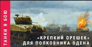 World of Tanks - Warspot: розовый убийца «Пантер» и «Тигров»