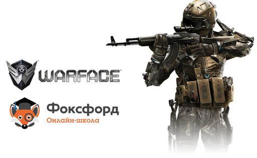Warface - «Фоксфорд» и Warface проведут онлайн-олимпиаду по разработке компьютерных игр для школьников