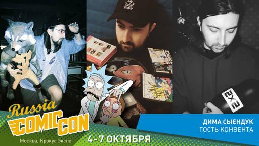 ИгроМир - ИгроМир и Comic Con Russia are coming! (обновлено уже в который раз)