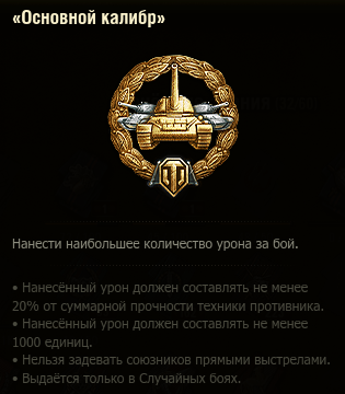 World of Tanks - Выполни условия и получи награду!