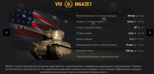 World of Tanks - Премиум техника с льготным уровнем боёв в обновлении 1.2