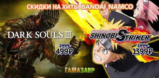 Цифровая дистрибуция - Скидки на игры Bandai Namco!