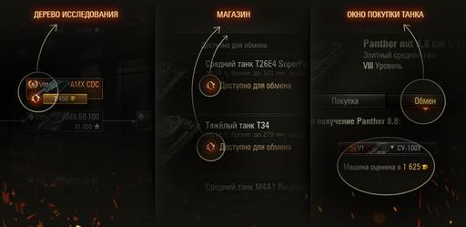 World of Tanks - Trade-in: новая техника для покупки и обмена