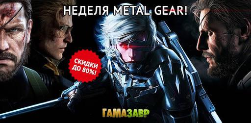 Цифровая дистрибуция - Неделя Metal Gear — скидки до 80%!