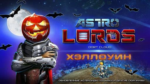 Astro Lords - Хэллоуин в Облаке Оорта!