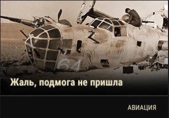 World of Tanks - Warspot: ярость «Чёрных пантер»