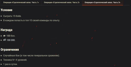 World of Tanks - Операция «Стратегический запас»