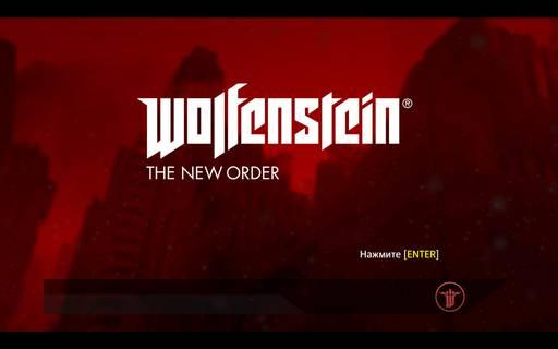 Wolfenstein: The New Order - Впечатления от Wolfenstein: The New Order