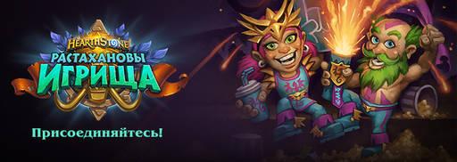 Hearthstone: Heroes of Warcraft - «Растахановы игрища» уже начались! Новые карты и колоды