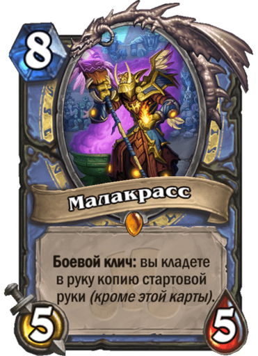 Hearthstone: Heroes of Warcraft - «Растахановы игрища» уже начались! Новые карты и колоды