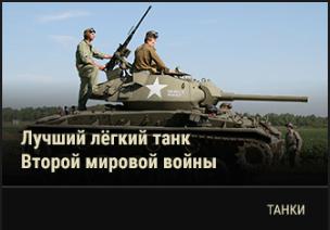 World of Tanks - Warspot: лучший лёгкий танк Второй мировой М24 Chaffee