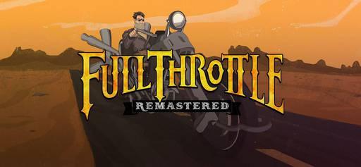Цифровая дистрибуция - Раздача Full Throttle Remastered на GOG и не только