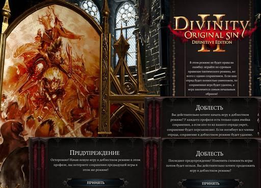 Divinity: Original Sin 2 - Divinity: Original Sin 2 - Definitive Edition: Одинокий и доблестный (часть первая)