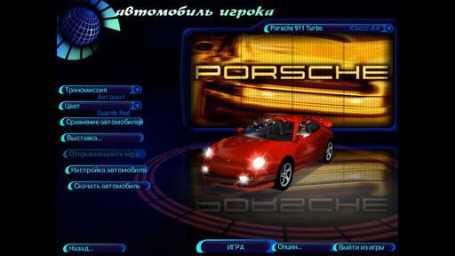 Need for Speed: Porsche Unleashed - Эволюция 911 Порше в Need for Speed
