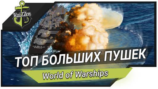 World of Warships - Топ самых больших пушек - История кораблей