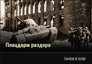 World of Tanks - Warspot: «тридцатьчетвёрка» на гастролях