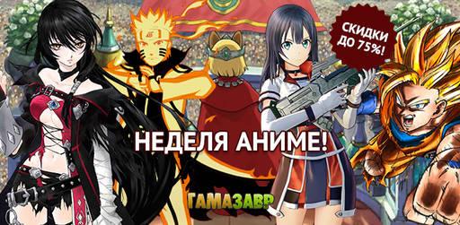Цифровая дистрибуция - Скидки на аниме-игры и SOULCALIBUR VI!