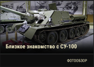 World of Tanks - Warspot: от СУ-85 к СУ-100
