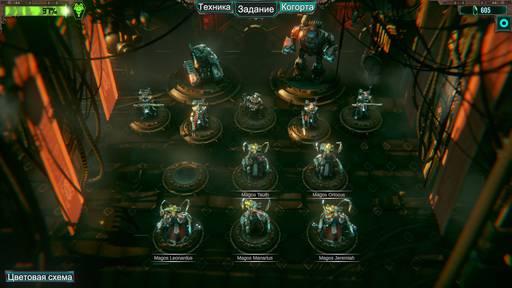Обо всем - Во славу Омниссии! Обзор игры Warhammer 40000: Mechanicus.