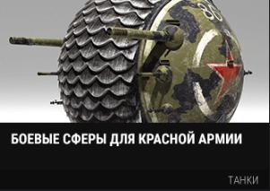 World of Tanks - Warspot: фантастические проекты для Красной армии