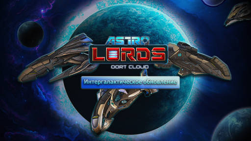 Astro Lords - Интергалактическое обновление