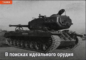 World of Tanks - Warspot: T30 — в поисках идеального орудия