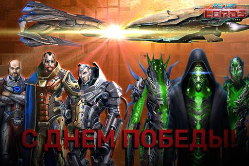 Astro Lords - День Победы