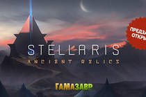 Предзаказ Stellaris: Ancient Relics