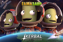 Kerbal Space Program за полцены!