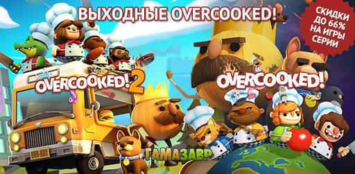 Цифровая дистрибуция - Выходные Overcooked!