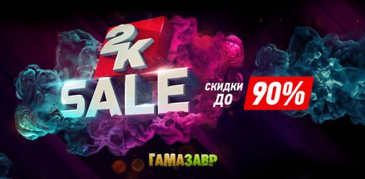 Цифровая дистрибуция - Скидки на игры издателя 2K
