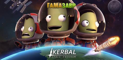 Цифровая дистрибуция - Kerbal Space Program стала еще дешевле!