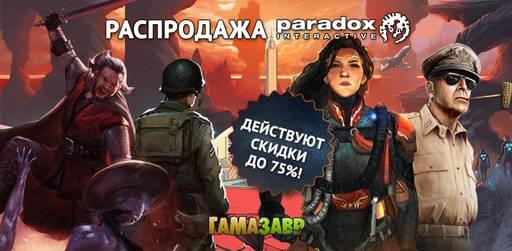 Цифровая дистрибуция - Вкусные цены на стратегии от Paradox Interactive