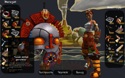 Эврика! - Эврика! Пинаем, танцуем, конструируем и катаемся! (Cargo! - The quest for gravity)