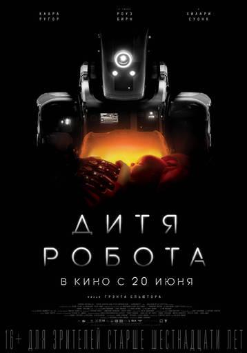 "Про кино - ""Дитя робота"". Замысел на рубль, результат на копейку"