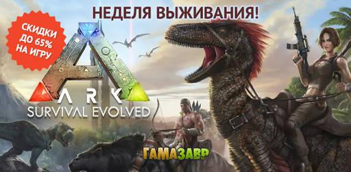 Цифровая дистрибуция - Ark Survival Evolved