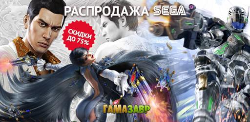 Цифровая дистрибуция - Распродажа игр SEGA