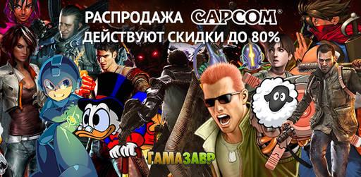 Цифровая дистрибуция - Распродажа игр от CAPCOM