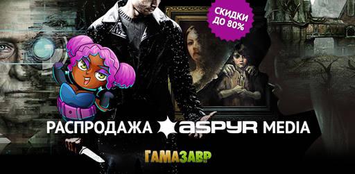 Цифровая дистрибуция - Распродажа издателя Aspyr Media