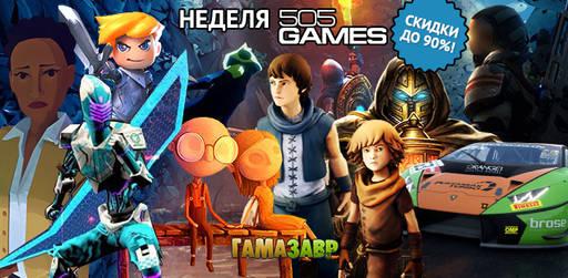 Цифровая дистрибуция - Неделя 505 Games