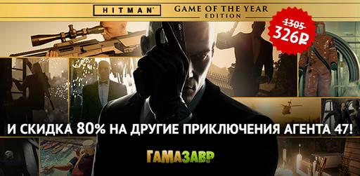Цифровая дистрибуция - Скидки на игры из серии HITMAN