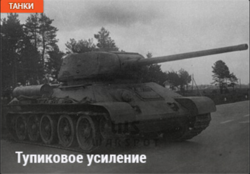 World of Tanks - Warspot: Т-34 — тупиковое усиление