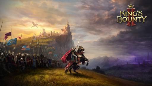 Новости - Анонс: King's Bounty II — награда снова ждёт героя!