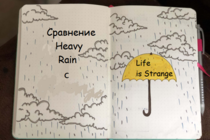 Сравнение Heavy Rain c Life is Strange