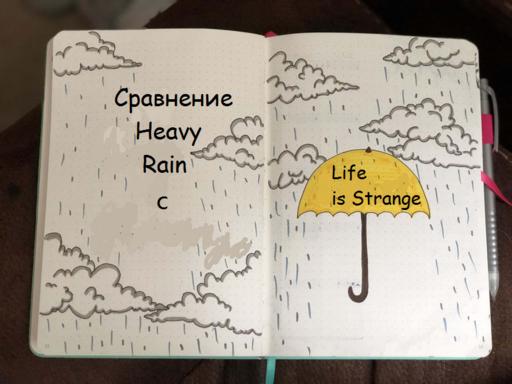 Life Is Strange - Сравнение Heavy Rain c Life is Strange