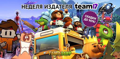 Цифровая дистрибуция - Большая распродажа игр от Team17